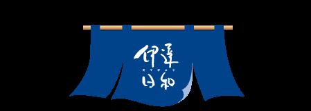 伊達日和 福島県伊達のおうちごはん